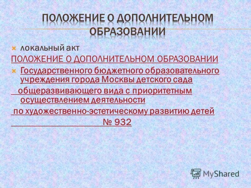 локальный акт ПОЛОЖЕНИЕ О ДОПОЛНИТЕЛЬНОМ ОБРАЗОВАНИИ Государственного бюджетного образовательного учреждения города Москвы детского сада Государственного бюджетного образовательного учреждения города Москвы детского сада общеразвивающего вида с приор