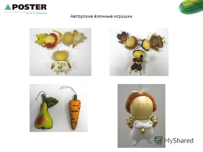 Авторские ёлочные игрушки