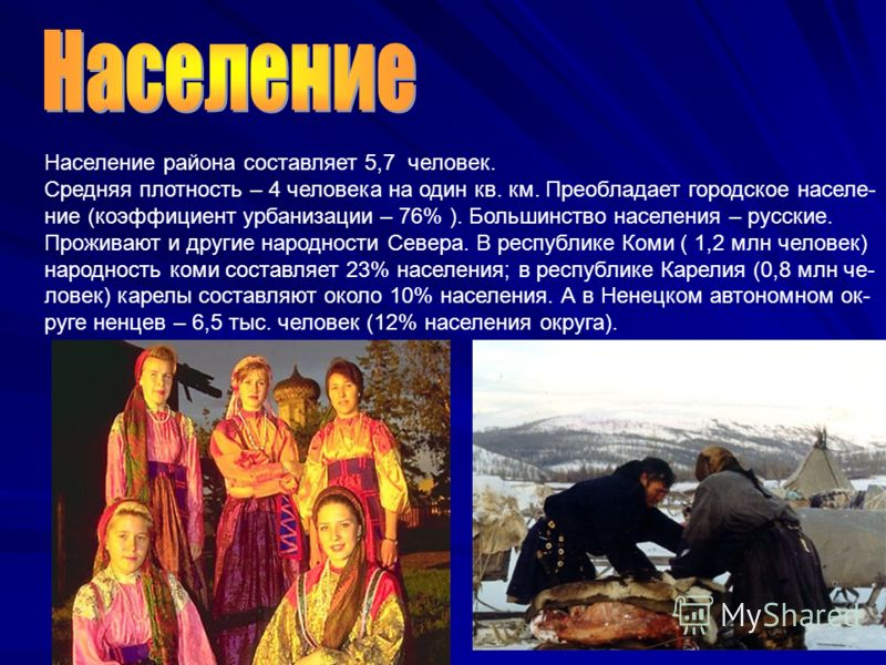 Население района составляет 5,7 человек. Средняя плотность – 4 человека на один кв. км. Преобладает городское населе- ние (коэффициент урбанизации – 76% ). Большинство населения – русские. Проживают и другие народности Севера. В республике Коми ( 1,2