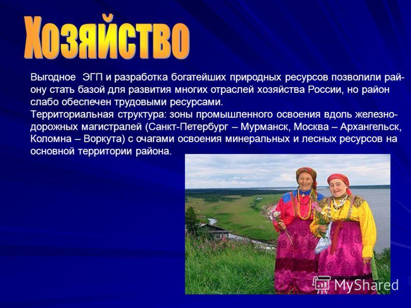 Выгодное ЭГП и разработка богатейших природных ресурсов позволили рай- ону стать базой для развития многих отраслей хозяйства России, но район слабо обеспечен трудовыми ресурсами. Территориальная структура: зоны промышленного освоения вдоль железно-
