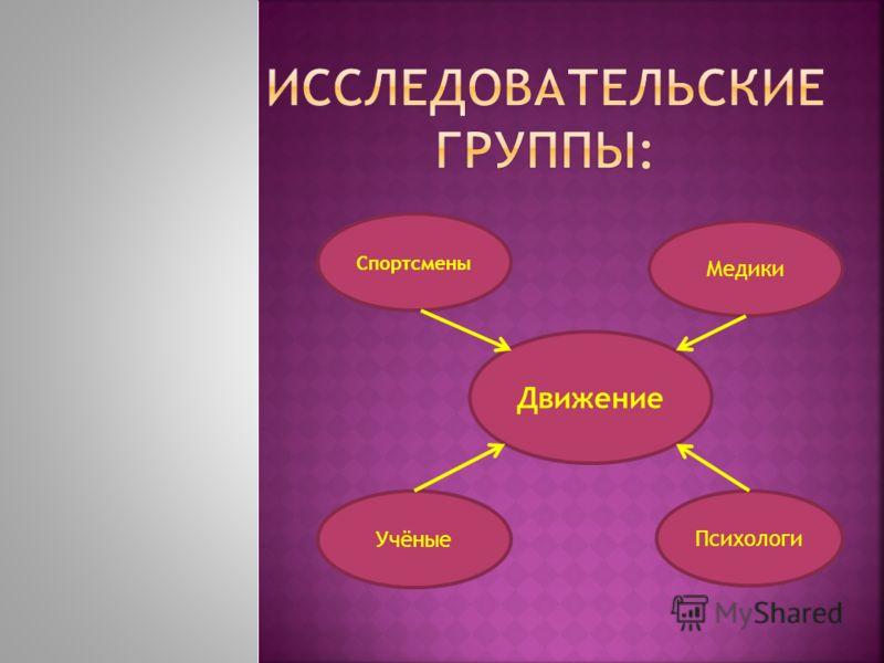 Движение Медики Спортсмены Учёные Психологи