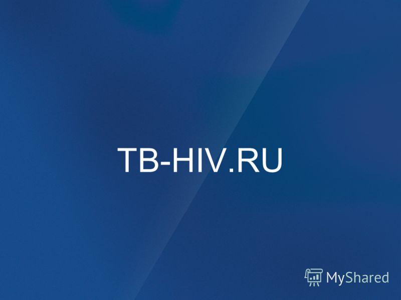 TB-HIV.RU
