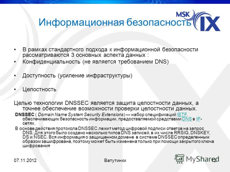 Информационная безопасность В рамках стандартного подхода к информационной безопасности рассматриваются 3 основных аспекта данных : Конфиденциальность (не является требованием DNS) Доступность (усиление инфраструктуры) Целостность Целью технологии DN