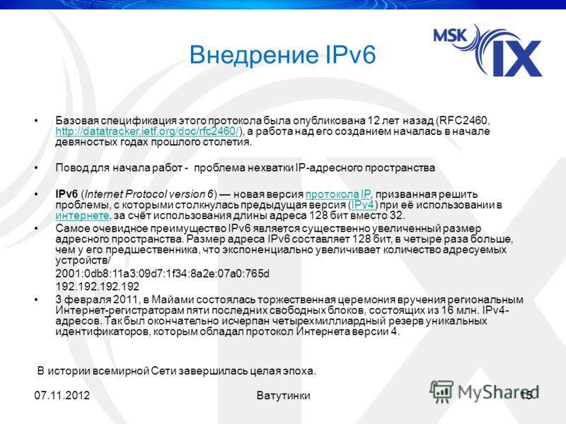 Внедрение IPv6 Базовая спецификация этого протокола была опубликована 12 лет назад (RFC2460, http://datatracker.ietf.org/doc/rfc2460/), а работа над его созданием началась в начале девяностых годах прошлого столетия. http://datatracker.ietf.org/doc/r