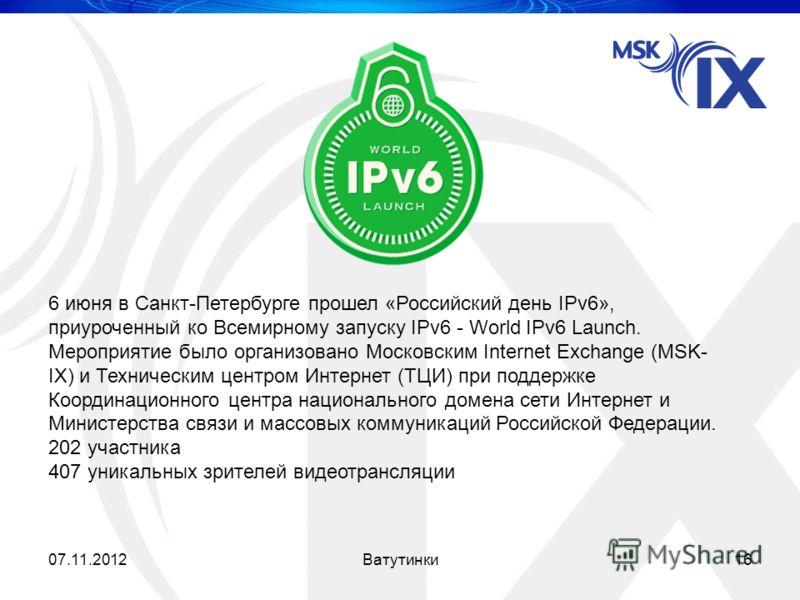 07.11.201216Ватутинки 6 июня в Санкт-Петербурге прошел «Российский день IPv6», приуроченный ко Всемирному запуску IPv6 - World IPv6 Launch. Мероприятие было организовано Московским Internet Exchange (MSK- IX) и Техническим центром Интернет (ТЦИ) при
