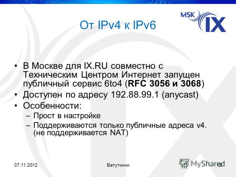От IPv4 к IPv6 В Москве для IX.RU совместно с Техническим Центром Интернет запущен публичный сервис 6to4 (RFC 3056 и 3068) Доступен по адресу 192.88.99.1 (anycast) Особенности: –Прост в настройке –Поддерживаются только публичные адреса v4. (не поддер