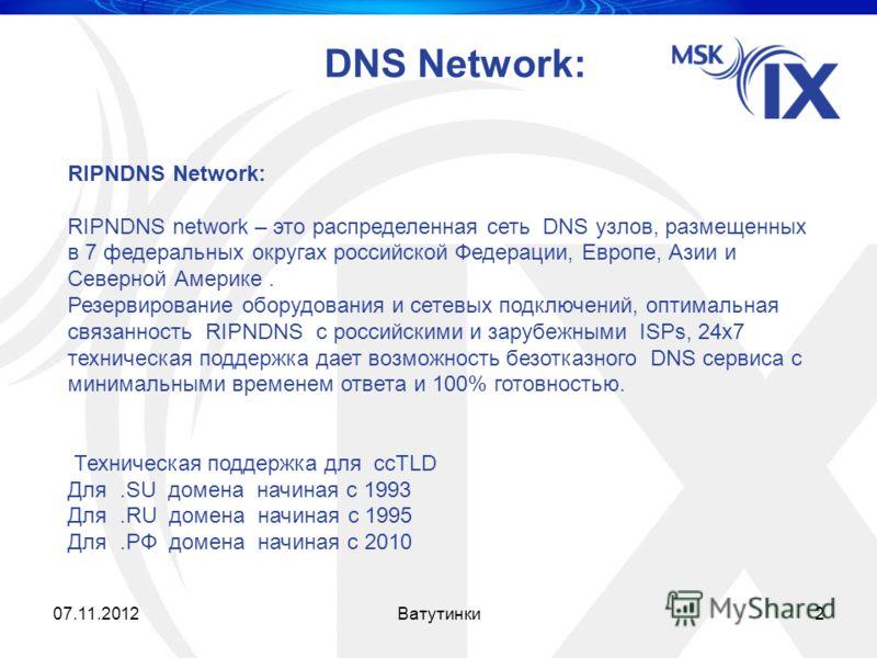 DNS Network: RIPNDNS Network: RIPNDNS network – это распределенная сеть DNS узлов, размещенных в 7 федеральных округах российской Федерации, Европе, Азии и Северной Америке. Резервирование оборудования и сетевых подключений, оптимальная связанность R