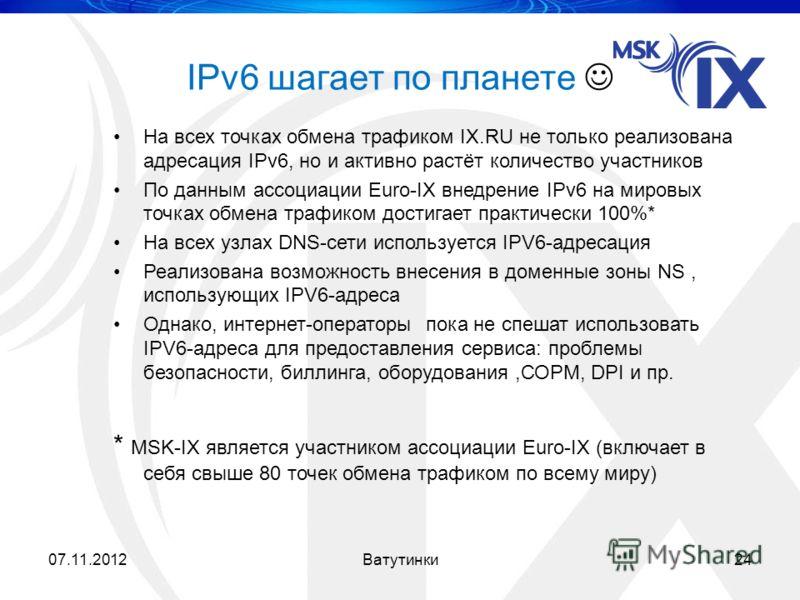 IPv6 шагает по планете На всех точках обмена трафиком IX.RU не только реализована адресация IPv6, но и активно растёт количество участников По данным ассоциации Euro-IX внедрение IPv6 на мировых точках обмена трафиком достигает практически 100%* На в