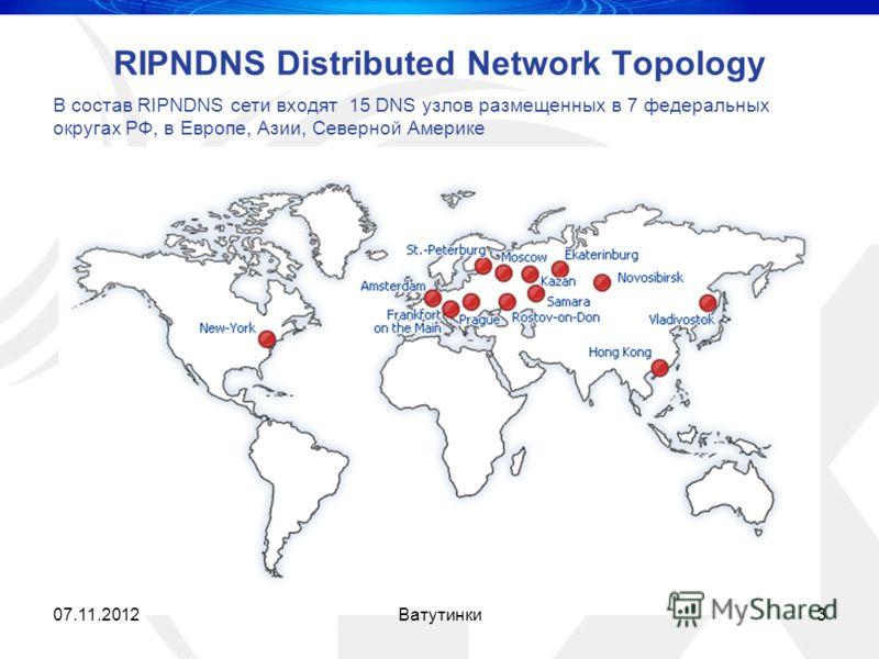 RIPNDNS Distributed Network Topology В состав RIPNDNS сети входят 15 DNS узлов размещенных в 7 федеральных округах РФ, в Европе, Азии, Северной Америке 307.11.2012Ватутинки