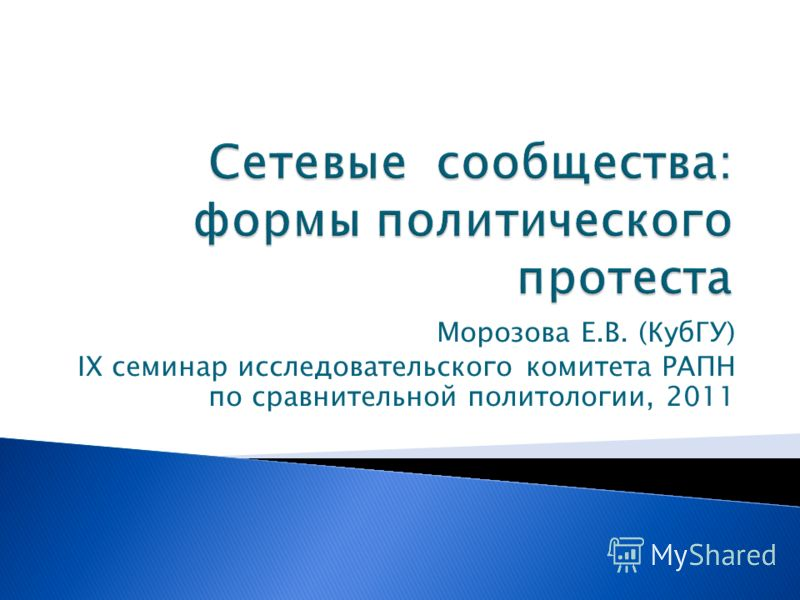 Морозова Е.В. (КубГУ) IX семинар исследовательского комитета РАПН по сравнительной политологии, 2011