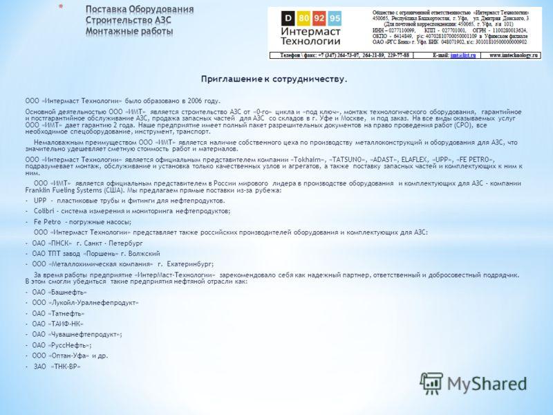Приглашение к сотрудничеству. ООО «Интермаст Технологии» было образовано в 2006 году. Основной деятельностью ООО «ИМТ» является строительство АЗС от «0-го» цикла и «под ключ», монтаж технологического оборудования, гарантийное и постгарантийное обслуж