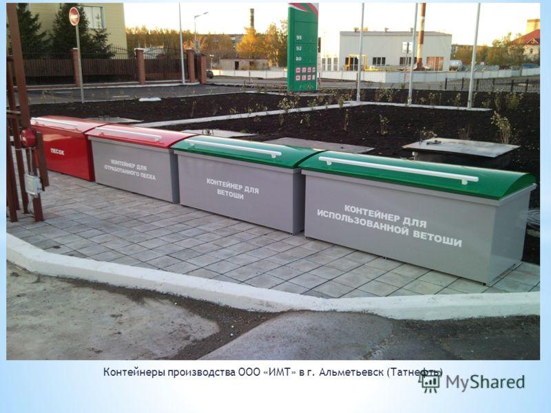 Контейнеры производства ООО «ИМТ» в г. Альметьевск (Татнефть)