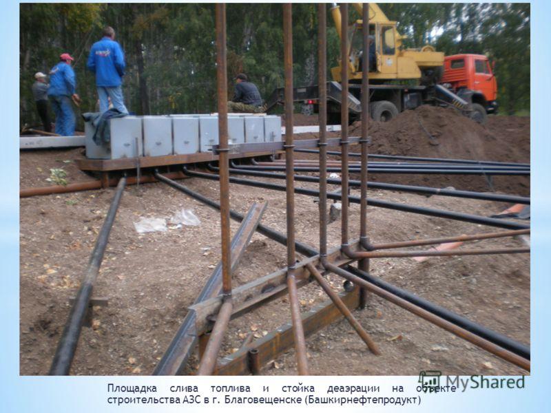 Площадка слива топлива и стойка деаэрации на объекте строительства АЗС в г. Благовещенске (Башкирнефтепродукт)