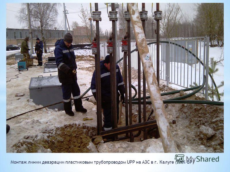 Монтаж линии деаэрации пластиковым трубопроводом UPP на АЗС в г. Калуге (ТНК-ВР)
