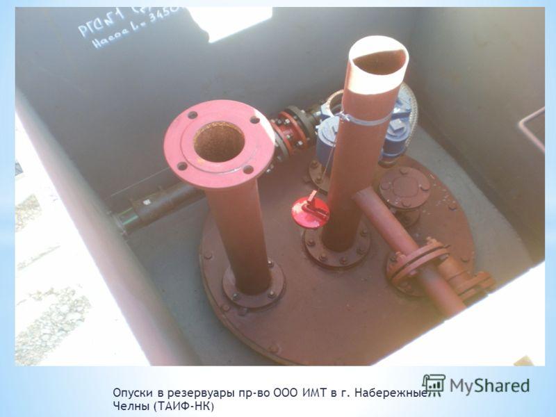Опуски в резервуары пр-во ООО ИМТ в г. Набережные Челны (ТАИФ-НК )