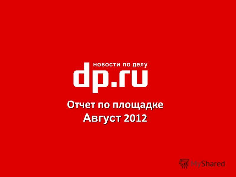 Отчет по площадке Август 2012