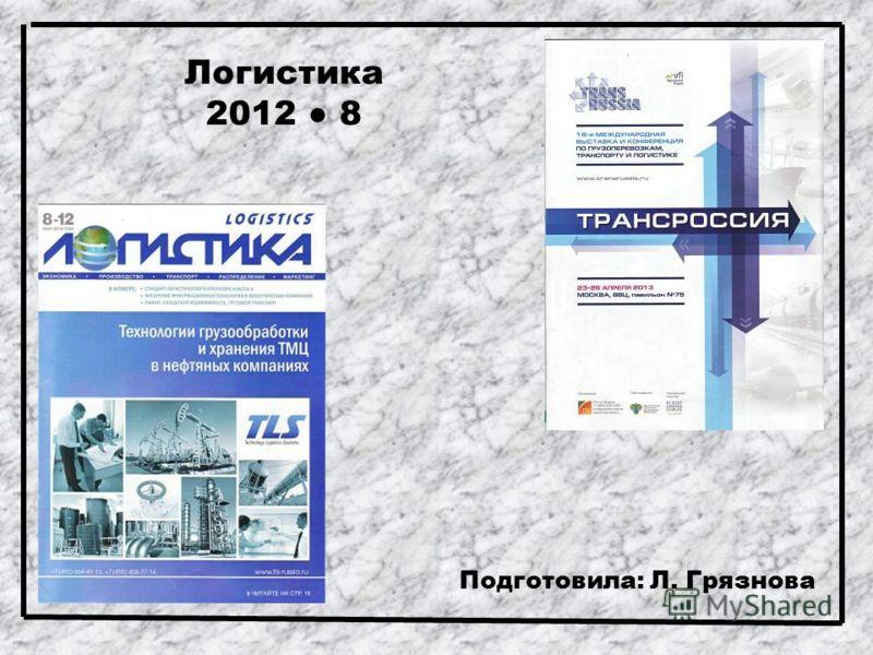 Логистика 2012 8 Подготовила: Л. Грязнова
