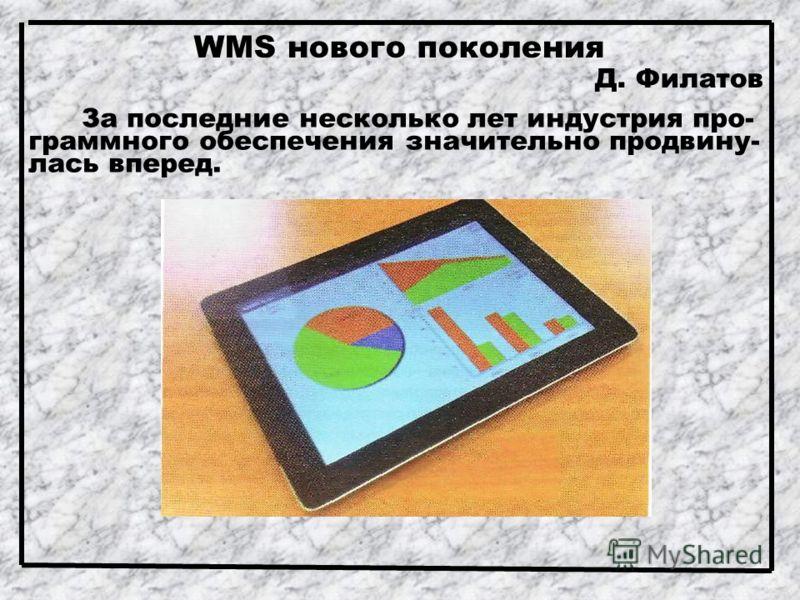 WMS нового поколения Д. Филатов За последние несколько лет индустрия про- граммного обеспечения значительно продвину- лась вперед.