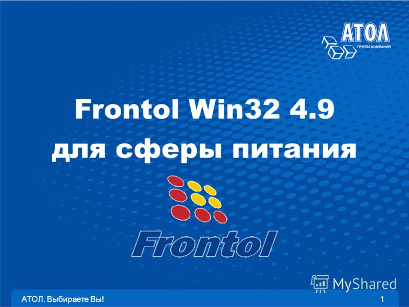 АТОЛ. Выбираете Вы!1 Frontol Win32 4.9 для сферы питания
