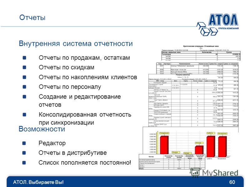 АТОЛ. Выбираете Вы!60 Отчеты Отчеты по продажам, остаткам Отчеты по скидкам Отчеты по накоплениям клиентов Отчеты по персоналу Создание и редактирование отчетов Консолидированная отчетность при синхронизации Внутренняя система отчетности Возможности