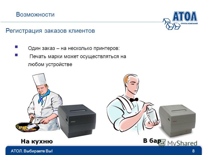 8АТОЛ. Выбираете Вы! Возможности Один заказ – на несколько принтеров: Печать марки может осуществляться на любом устройстве Регистрация заказов клиентов На кухню В бар