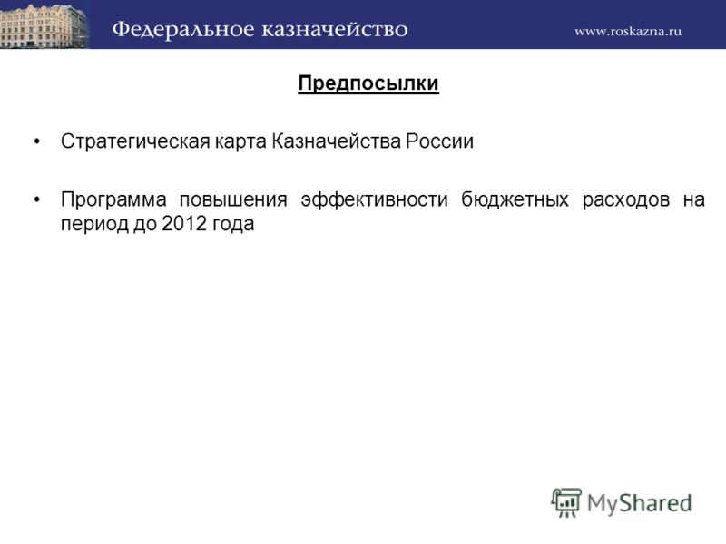 Предпосылки Стратегическая карта Казначейства России Программа повышения эффективности бюджетных расходов на период до 2012 года