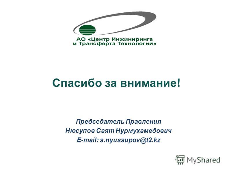 Спасибо за внимание! Председатель Правления Нюсупов Саят Нурмухамедович E-mail: s.nyussupov@t2.kz
