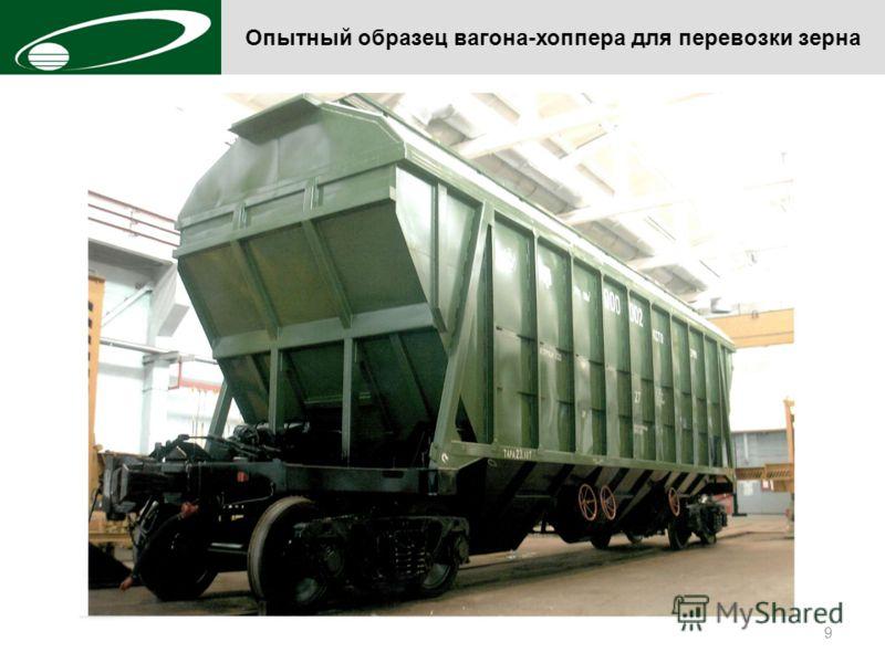 9 Опытный образец вагона-хоппера для перевозки зерна