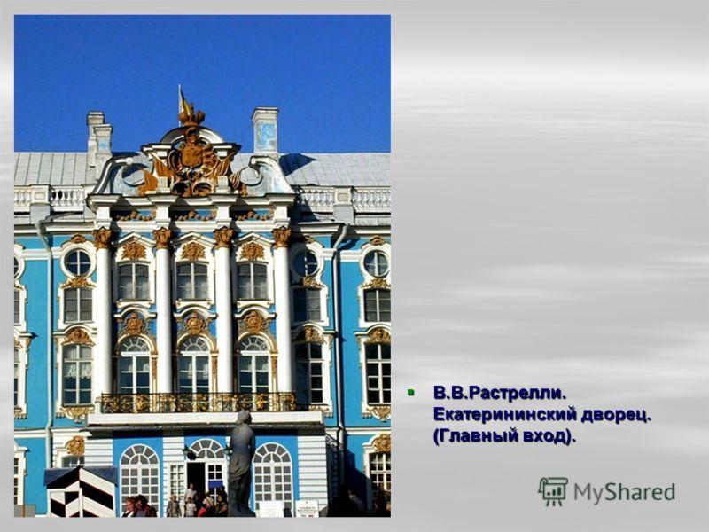 В.В.Растрелли. Екатерининский дворец. (Главный вход). В.В.Растрелли. Екатерининский дворец. (Главный вход).