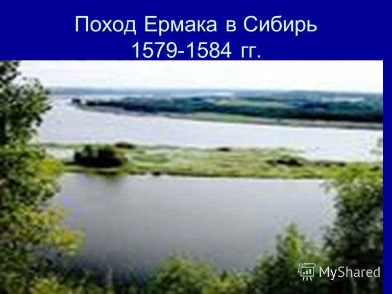 Поход Ермака в Сибирь 1579-1584 гг.