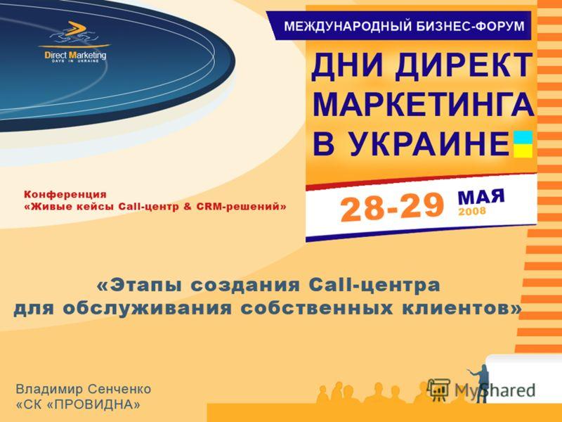 Конференция «Живые кейсы Call-центр и CRM-решений» стр.1