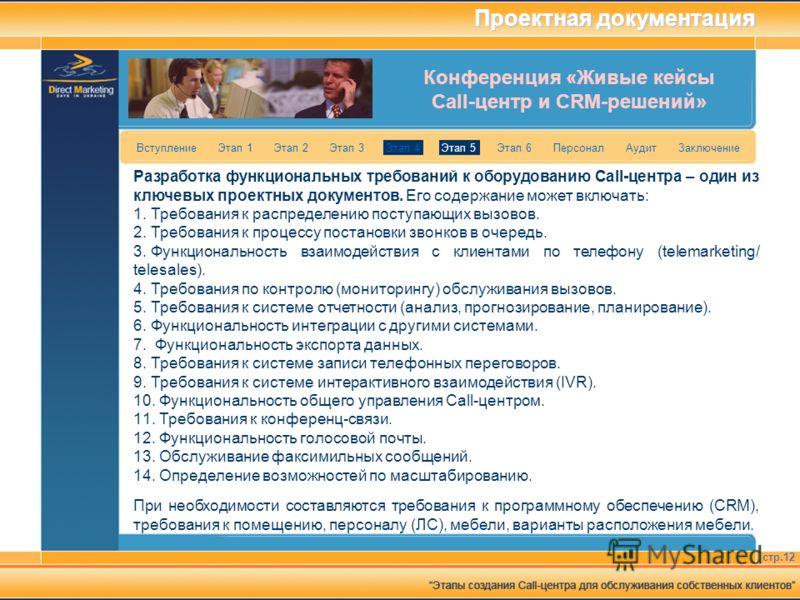 Конференция «Живые кейсы Call-центр и CRM-решений» стр.12 Вступление Этап 1 Этап 2 Этап 3 Этап 4 Этап 5 Этап 6 Персонал Аудит Заключение Проектная документация Разработка функциональных требований к оборудованию Сall-центра – один из ключевых проектн