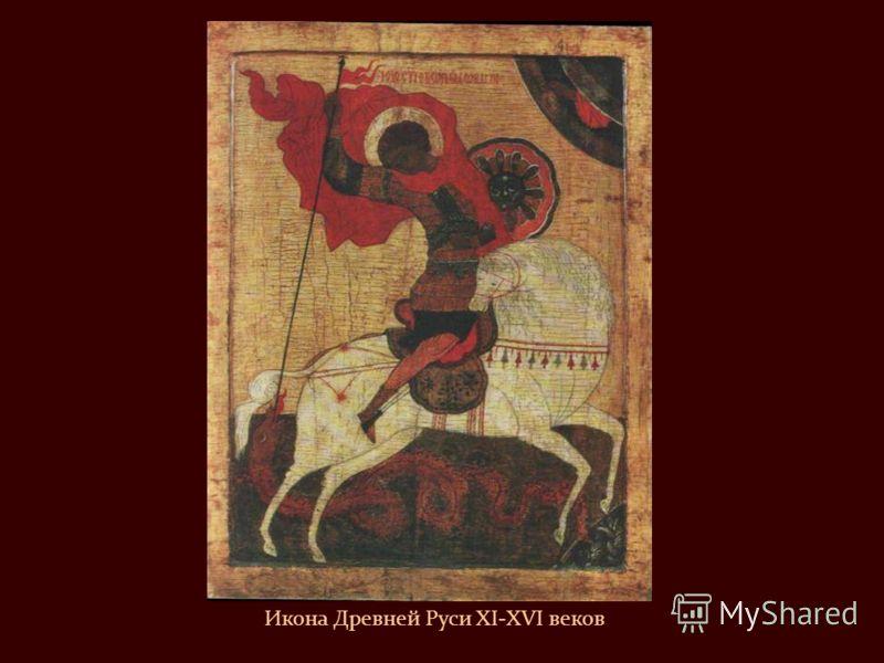 Икона Древней Руси XI-XVI веков
