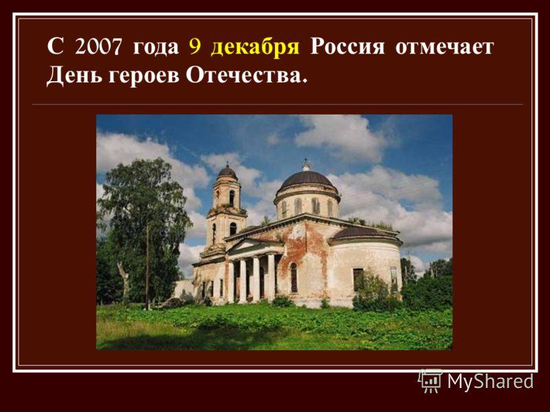 С 2007 года 9 декабря Россия отмечает День героев Отечества.