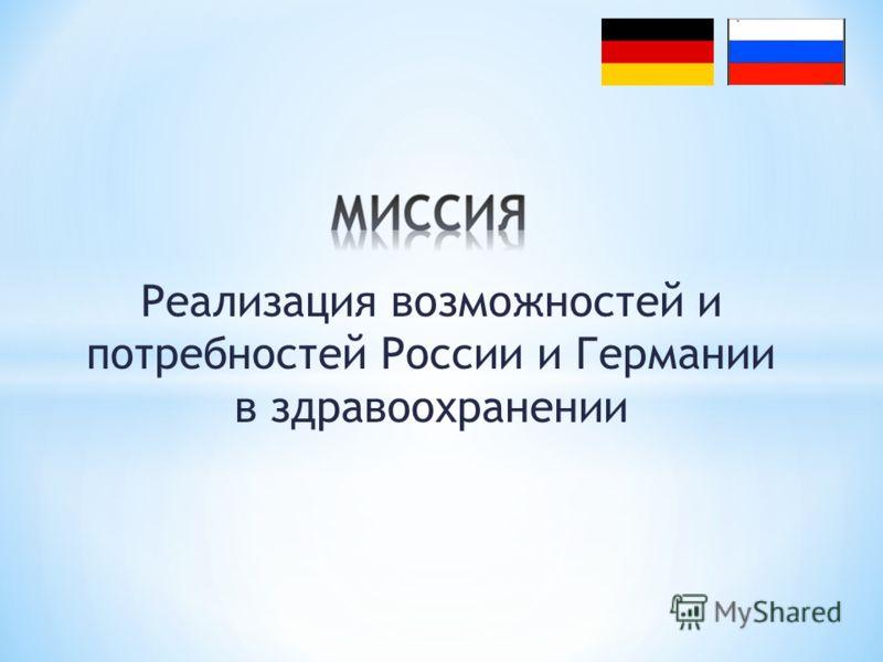 Реализация возможностей и потребностей России и Германии в здравоохранении
