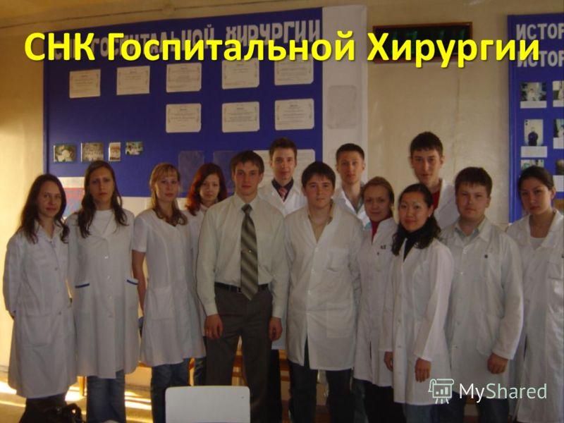 СНК Госпитальной Хирургии