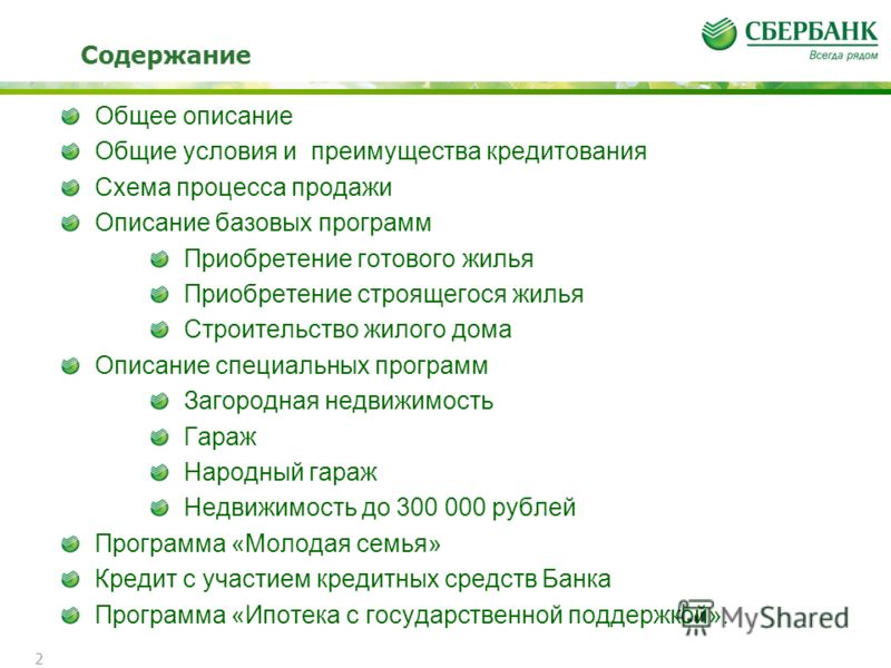 Схема процесса продажи