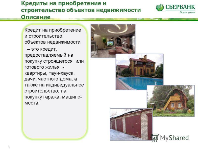 строительство Кредиты на приобретение и строительство объектов недвижимости Описание Кредит на приобретение и строительство объектов недвижимости – это кредит, предоставляемый на покупку строящегося или готового жилья - квартиры, таун-хауса, дачи, ча