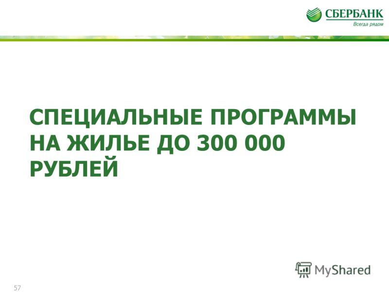 СПЕЦИАЛЬНЫЕ ПРОГРАММЫ НА ЖИЛЬЕ ДО 300 000 РУБЛЕЙ 57