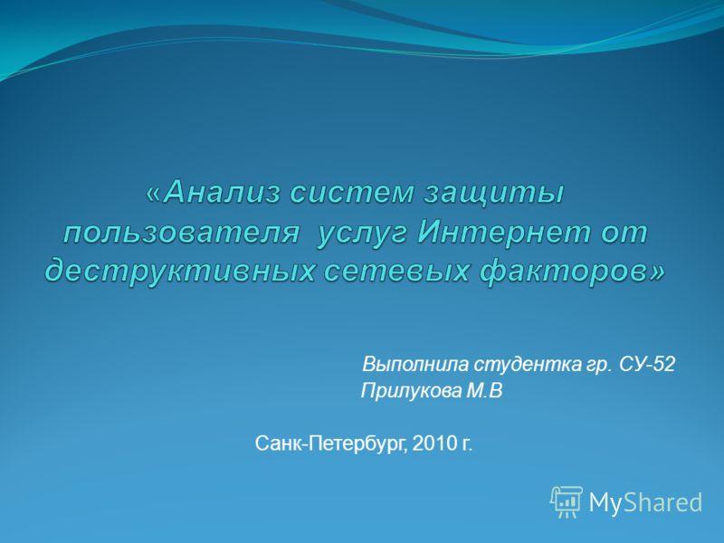 Выполнила студентка гр. СУ-52 Прилукова М.В Санк-Петербург, 2010 г.