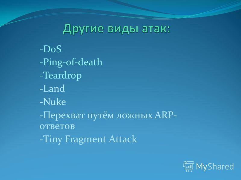 -DoS -Ping-of-death -Teardrop -Land -Nuke -Перехват путём ложных ARP- ответов -Tiny Fragment Attack
