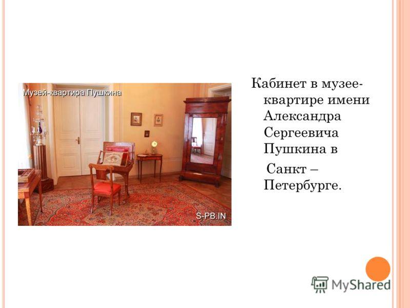 Кабинет в музее- квартире имени Александра Сергеевича Пушкина в Санкт – Петербурге.