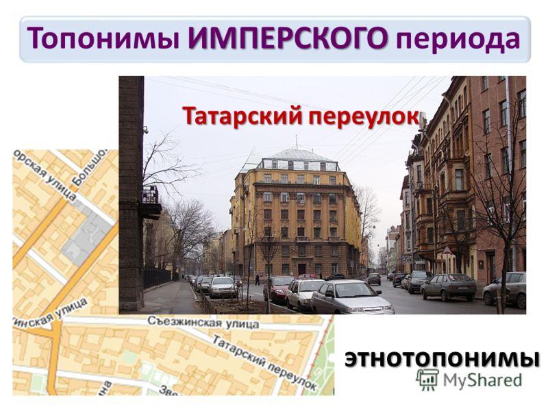 ИМПЕРСКОГО Топонимы ИМПЕРСКОГО периода Татарский переулок этнотопонимы