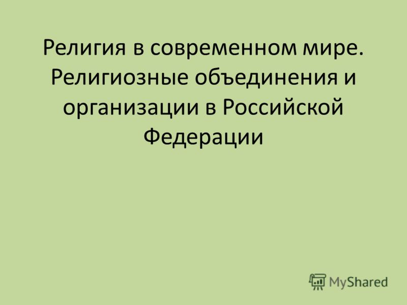 Религия в современном мире. Религиозные объединения и организации в Российской Федерации