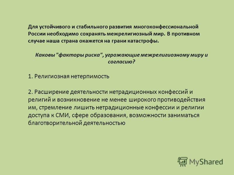 Для устойчивого и стабильного развития многоконфессиональной России необходимо сохранять межрелигиозный мир. В противном случае наша страна окажется н