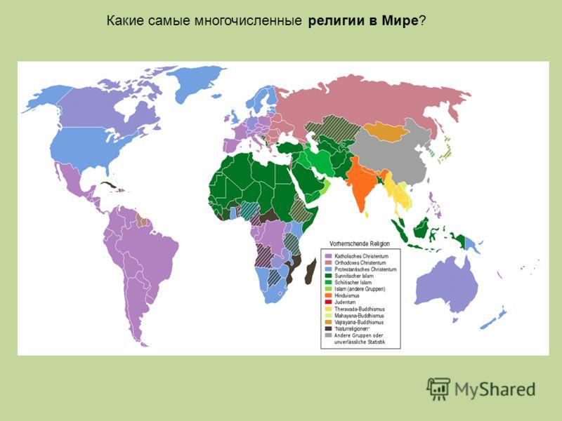 Какие самые многочисленные религии в Мире?