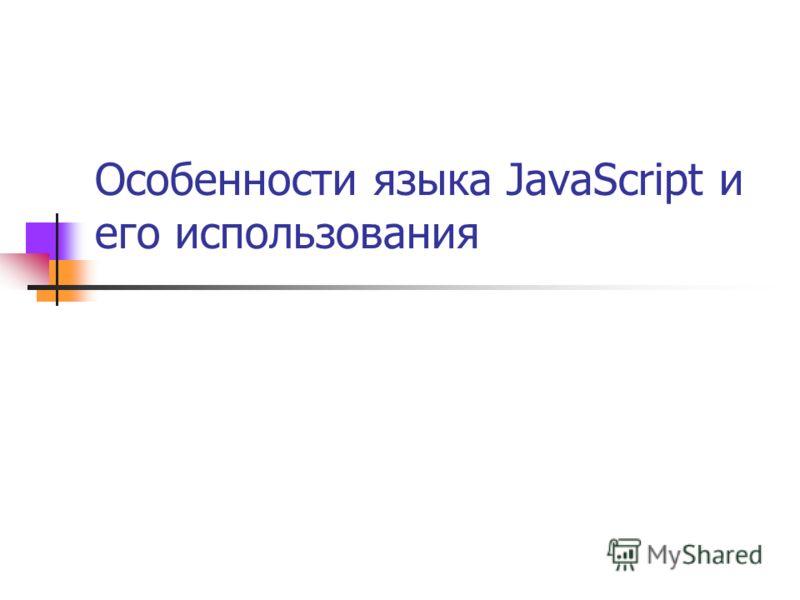Особенности языка JavaScript и его использования
