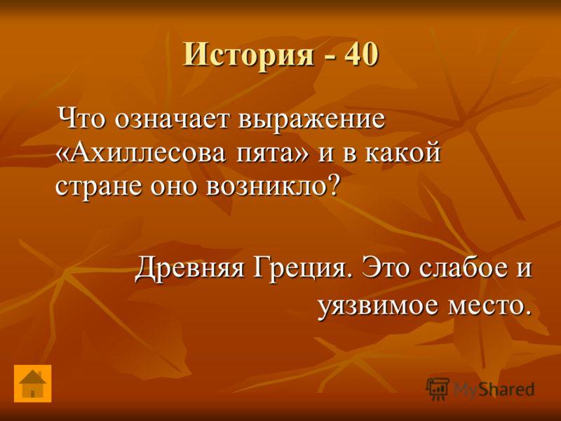 История - 40 Что означает выражение «Ахиллесова пята» и в какой стране оно возникло? Что означает выражение «Ахиллесова пята» и в какой стране оно возникло? Древняя Греция. Это слабое и уязвимое место. Древняя Греция. Это слабое и уязвимое место.