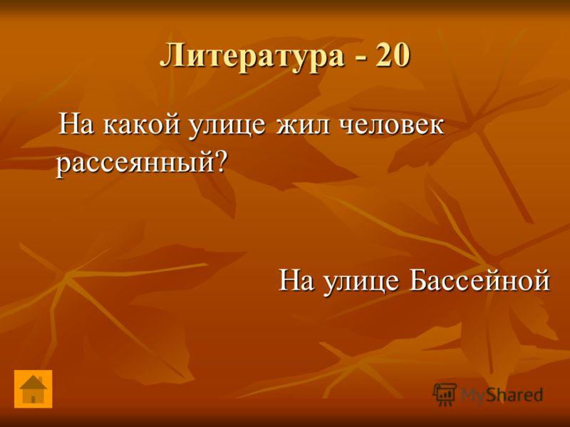 Литература - 20 На какой улице жил человек рассеянный? На какой улице жил человек рассеянный? На улице Бассейной