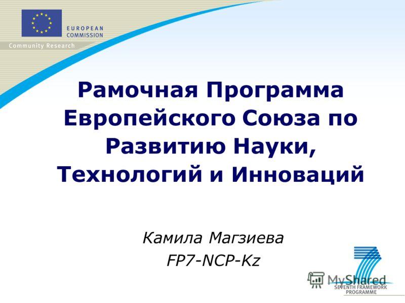 Рамочная Программа Европейского Союза по Развитию Науки, Технологий и Инноваций Камила Магзиева FP7-NCP-Kz